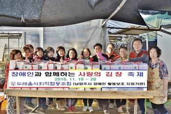 [남양주] 장애인과 함께 하는 사랑의 김장 축제