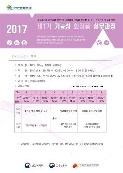 2017 제1기 기능성화장품 국비교육 실무과정 - 한국보건복지인력개발원