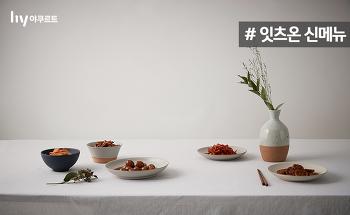 한국야쿠르트 '주문 후 요리' 잇츠온, 신메뉴 출시