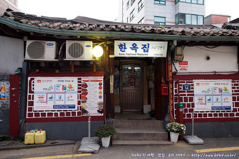 한옥집 김치찜 서대문 본점 서비스 대 실망 @ 서대문 맛집