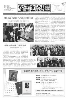 성공회신문 881호