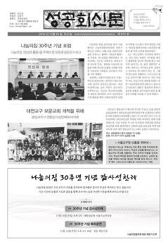 성공회신문 879호