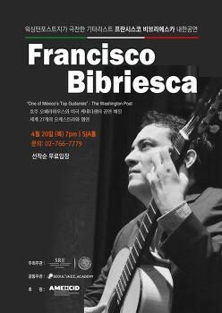 기타리스트 Francisco Bibriesca - 내한 공연 ( 무료 : 2017년 4월 20일 선착순 무료 )