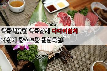역곡역맛집 역곡참치 다다미참치, 가성비 갑오브갑 점심특선!