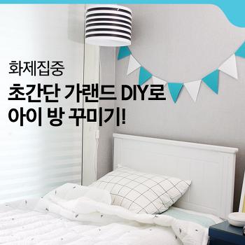 초간단 가랜드 DIY로 사랑스러운 아이 방 꾸미기 [화제집중]