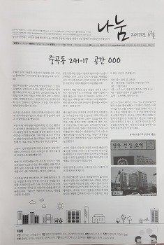 2017년 6월호