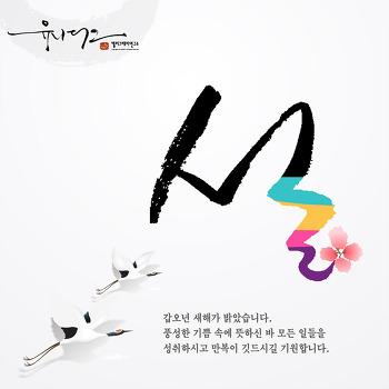 설날, 국립중앙박물관 특별프로그램 소개!