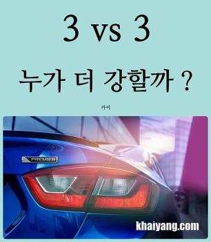 3 vs 3 대결, 르노삼성 한국GM 누가 더 쎌까?