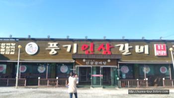 [영주여행-풍기인삼갈비탕]그냥 먹을만 한곳