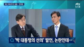 JTBC 손석희 앵커와 안희정 대담 시청자 반응