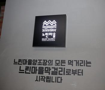 신논현맛집 가봤어? 느린마을양조장 강남역 술집 방문기