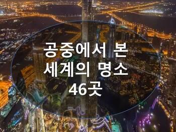 공중에서 보는 세계의 명소 46곳