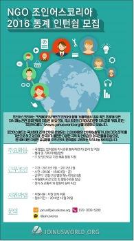 조인어스코리아 2016년 동계 인턴쉽 (7기) 모집 안내 !
