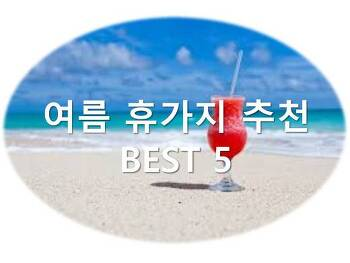 2017 국내 여름휴가 추천 여름 여행지 BEST 5
