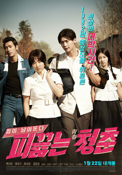 피끓는 청춘 (Blood Boiling Youth, 2014)