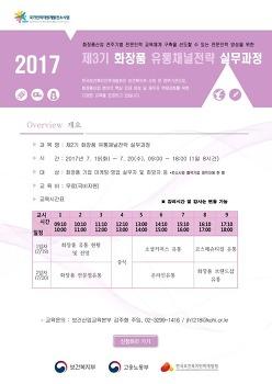 2017 제3기 화장품 유통채널전략 실무과정 국비교육