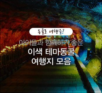 동굴로 여행을? 겨울에 아이들과 함께하기 좋은 이색 테마동굴 여행지 모음