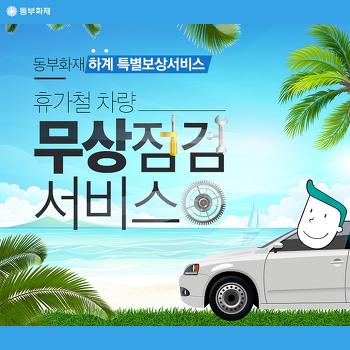 동부화재, 여름 휴가철 차량 무상점검 서비스 받으세요!
