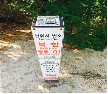 (성북) 여러분 안전한 등산 하세요~!