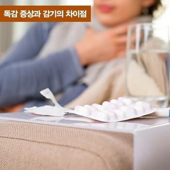 독감 증상과 감기의 차이점