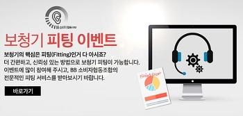 보청기바로쓰기 소비자협동조합(보청기 피팅 이벤트)- 강남/강동 지역 보청기 일대일 무료 컨설팅 실시
