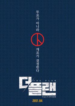 <더 플랜> 상영일정