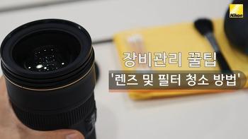 [장비관리 꿀팁] 카메라 렌즈 및 필터 청소 방법