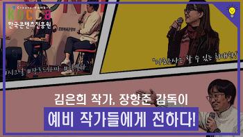 더 스토리 콘서트 - 김은희 작가, 장항준 감독이 예비 작가들에게 전하다!