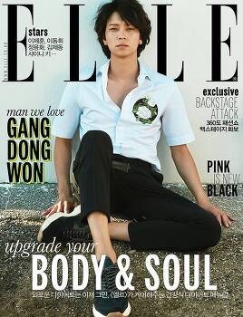 ELLE MAGAZINE 2016 MAY