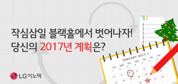 당신의 2017년 계획은? LG이노텍 임직원의 신년 계획을 공개합니다!