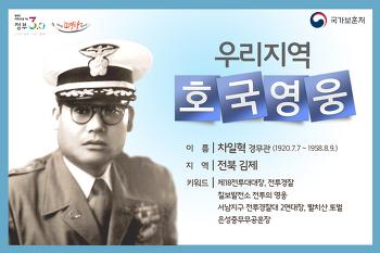 [우리지역 호국영웅] 김제 지역 차일혁 경무관