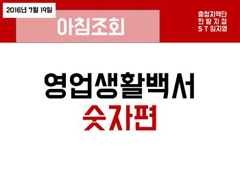 [#르코의 동기부여강의]보험회사 아침조회