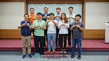 16.6.24 'Integration 입문과정 19차'