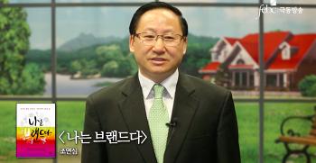 [극동방송 박성배 목사의 히즈북] 개인브랜드전문가 조연심 편