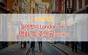 [런던여행]영화 속 주인공 따라하기 #영국여행 #런던 #영화속런던 #영화주인공 #셜록 #어바웃타임 #이프온리 #브리짓존스의일기 #해리포터 #킹스맨 #노팅힐