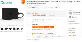 저렴한 퀄컴 (Qualcomm) 퀵차지 지원 5구 USB 멀티충전기 Tronsmart 후기