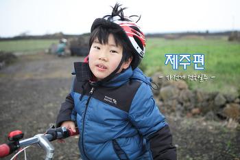 [부자여행 : 제주편-14] 아빠의 자전거여행 그리고 제주