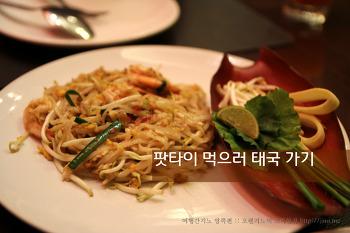 방콕 맛집 시암파라곤 딸링쁠링 팟타이와 땡모반