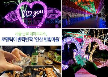 서울 근교 데이트코스, 로맨틱이 반짝반짝 '안산 별빛마을'