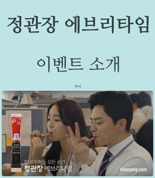 정관장 에브리타임 직장생활 진단 프로젝트 이벤트 소개!