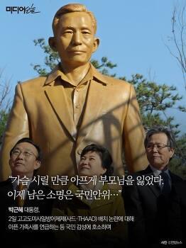 사드배치와 박근혜의 부모드립 SNS 반응