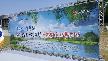 광주광역시 1사1산1하천 가꾸기 행사. 풍영정천 대규모 정화활동에 나서.