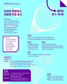 경기문화재단 청년문화기획자 양성 2014년 다사리 문화학교 신입생 모집 공고