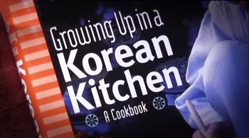 세계를 사로잡는 한국음식