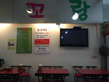 """집밥이 생각날때! 혼자 식사하기 좋은 부천역,부천대  백반 맛집 - """"꼬꼬랑"""""""