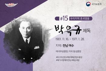 [우리지역 호국영웅] 전남 여수 지역 박옥규 해군 중장