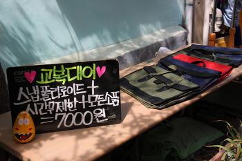 [군산가볼만한곳]불량식품의 천국 군산 경암동 철길마을