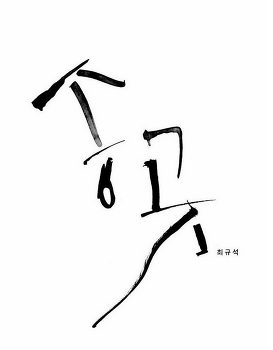 송곳 - 최규석
