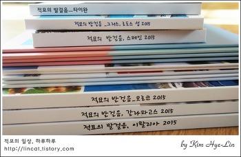 [적묘의 사진tip]연말결산, 2016년에 만든 포토북, 사진책들