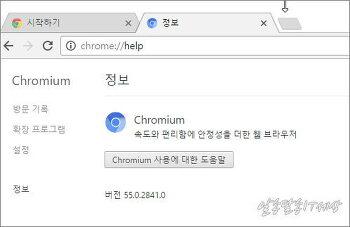 크로미엄 다운로드 설치 ( chromium 55.0.2841.0 )